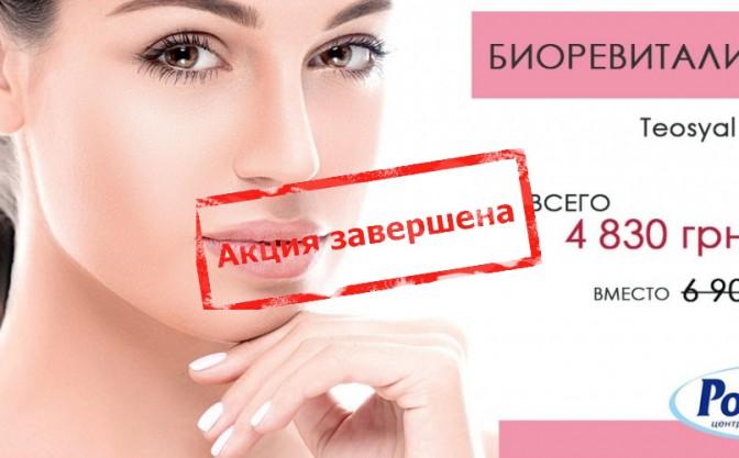 АКЦИЯ на Биоревитализацию Teosyal Redensyti