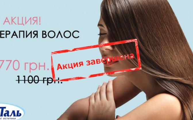 Супер АКЦИЯ Мезотерпия волос