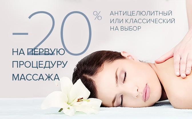 -20% на первую процедуру массажа (антицеллюлитный или классический на выбор)