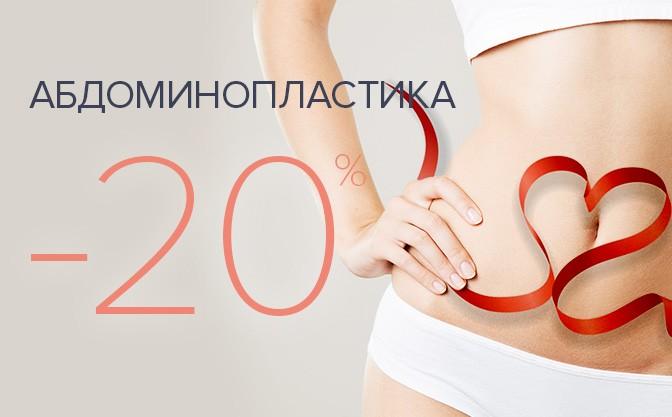 Абдоминопластика  -20 %