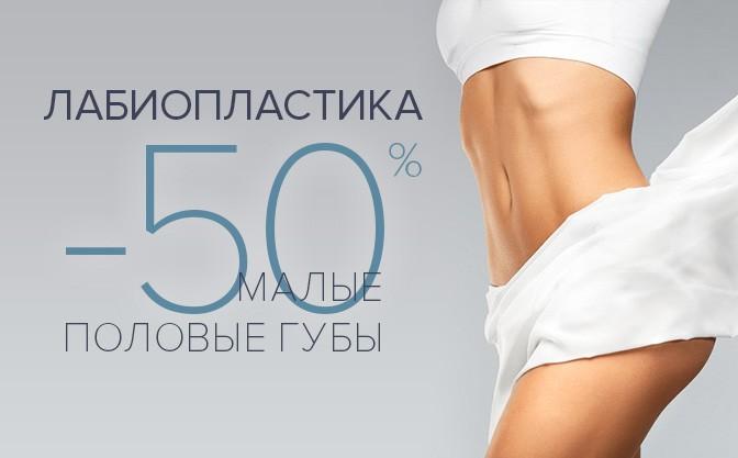 Лабиопластика (малые половые губы) -50%