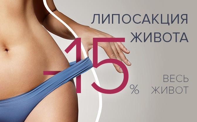 Липосакция  живота (весь живот) -15%